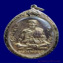 เหรียญหลวงพ่อมุม นักกล้ามทองแดงกะไหล่ทองจับขอบทอง