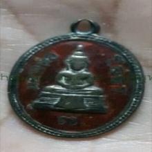 เหรียญหลวงพ่อโสธร ปี251