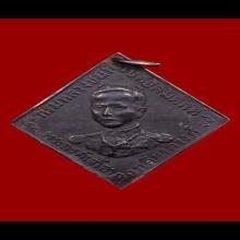 เหรียญกรมหลวงชุมพร เขตอุดมศักดิ์ ปี2466 เนื้อเงิน กะหลั่ยทอง