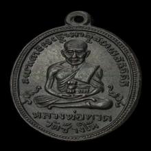 เหรียญ รูปไข่ รุ่น2 หลวงปู่ทวด วัดช้างให้  แช้มป์งานสมาคม 2