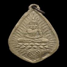 เหรียญ พระกสิณหลวงพ่อพัฒน์