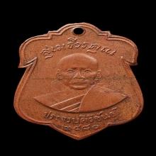 เหรียญหลวงพ่อเปี่ยม วัดเกาะหลัก รุ่นแรก