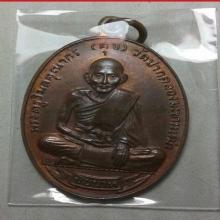 เหรียญศุขเกษมปี 2518 หลวงพ่อกวยปลุกเสก