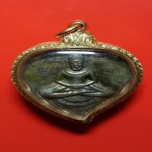 พระโพธิจักร กาโม่ เนื้อเงินกระไหล่ทอง หลังแบบ ปี 2497