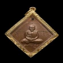 เหรียญข้าวหลามตัดหลวงปู่เอี่ยมวัดสะพานสูงรุ่นแรก(เหรียญบาง)