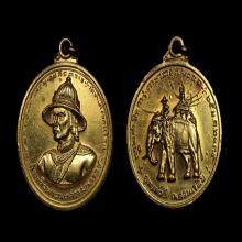 เหรียญนเรศวร ยุทธหัตถี สุพรรณบุรี เนื้อทองคำ
