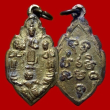 เหรียญหล่อพระโมคคัลลาน์ - พระสารีบุตร หลวงพ่อคง