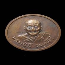 เหรียญสามสหาย หลวงปู่สี1