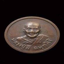 เหรียญสามสหาย หลวงปู่สี2