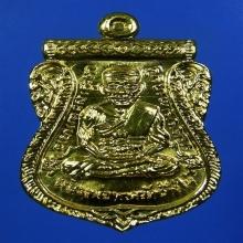 เหรียญหลวงปู่เขียว รุ่นบารมี81 เนื้อทองคำ เบอร์220พร้อมกล่อง
