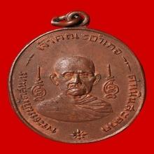 เหรียญพัดยศหลวงพ่อเชย วัดโชติฯ 2495