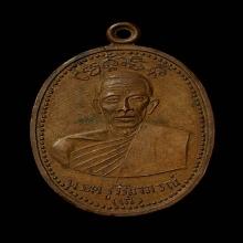 เหรียญจิ๊กโก๋หลวงพ่อเก๋ วัดแม่น้ำ ปี 2490 สมุทรสงคราม