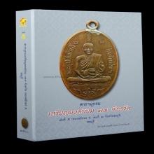 สารานุกรมเหรียญยอดนิยม เล่ม๕ รับหนังสือได้แล้ว