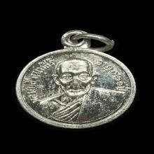 เหรียญรุ่นแรก หลวงปู่สี