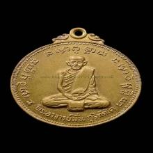 เหรียญพระอาจารย์มั่น 100ปี วัดเจดีย์หลวง