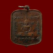 เหรียญหลวงพ่อนนท์ วัดหนองโพธิ์ รุ่นแรก