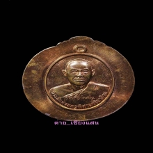 เหรียญลองพิมพ์ รุ่นแรก พระมหาสุรศักดิ์ วัดประดู่พระอารามหลวง