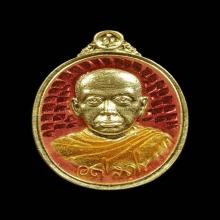 เหรียญ เม็ดแตง มหาสิทธิโชค หลวงพ่อพระมหาสุรศักดิ์ วัดประดู่