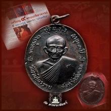 เหรียญที่แพงที่สุดใน 9 พระอาจารย์ จตุรพิธพรชัย หลวงพ่อกวย