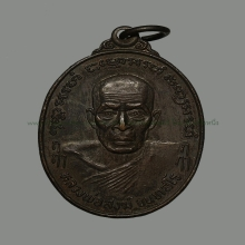 เหรียญหลวงพ่อสงฆ์ เจ้าฟ้าศาลาลอย ปี 19