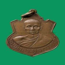 เหรียญสมเด็จพุฒาจารย์ (เข้ม) วัดโพธิ์ รุ่นแรก