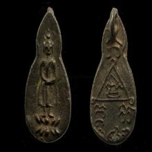เหรียญหลวงพ่อช่วง วัดปากน้ำ รุ่นแรก