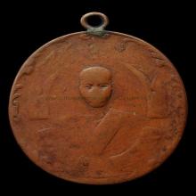 เหรียญรุ่นแรกหลวงพ่อฉุยวัดคงคาราม....โมมีใส้