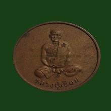 เหรียญจิ๊กโก๋ 3 แชะหลวงปู่เอี่ยม (1)