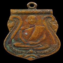 เหรียญพระณาณวิศิษณ์(สิงห์)