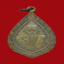 เหรียญพัดยศหลวงพ่อรุ่ง วัดท่ากระบือ เนื้อทองแดง