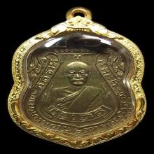เหรียญหลวงปู่ดีวัดบ้านยาง