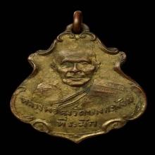 เหรียญปาดตาลหลวงพ่อคง หลังแอ่นนิยม ทองแดงกะไหล่ทอง เดิมๆ