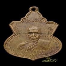 เหรียญรุ่นแรก หลวงพ่อช่วง