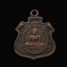 เหรียญพระพุทธ วัดหน้าพระธาตุ เพชรบุรี