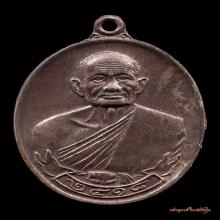 เหรียญหลวงปู่คร่ำ วัดวังหว้า รุ่นสุขไพรวัลย์เนื้อนวะ