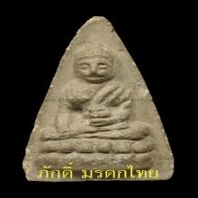 พระพุทโธน้อย พิมพ์จัมโบ้