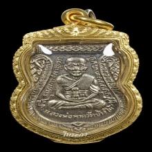 เหรียญเลื่อน สมณศักดิ์ 08 ผ่าปาก