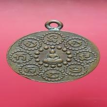 เหรียญพระพุทธบาท วัดเขาบางทราย พุทธโฆษาจารย์(เจริญ)