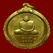 เหรียญรุ่นแรกหลวงปู่บุญหนา เนื้อทองคำ