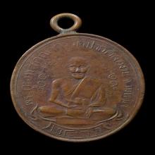 เหรียญหลวงปู่ศุข รุ่นแรก