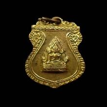 เหรียญพระพุทธชินราช ปี 2509 (รุ่นแรก) หลวงปู่สนิท