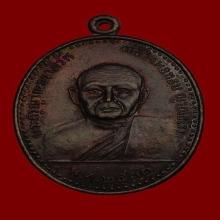 เหรียญรุ่นแรก หลวงปู่ท่อน วัดศรีอภัยวัน เหรียญบาง (นิยม)