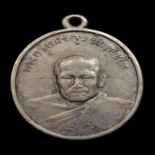 เหรียญหลวงพ่อทองศุข วัดโตนดหลวง รุ่น2 เนื้อเงิน