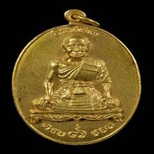 เหรียญ7รอบหลวงปู่เหมือนวัดกำแพงชลบุรีเนื้อทองคำ#41 ปี2520