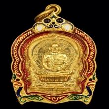 เหรียญนั่งพานหลังจารหลวงปู่ม่นวัดเนินตามากชลบุรี #2ปี2535