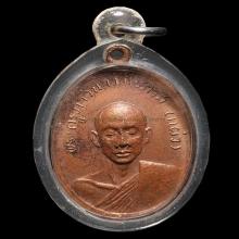 เหรียญหลวงพ่อแผ่ว วัดโตนดหลวง รุ่นแรก