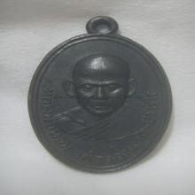เหรียญวัดชากหมากป่าเรไร