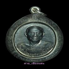 เหรียญรุ่นแรก พระมหาสุรศักดิ์ วัดประดู่ อัมพวา สมุทรสงคราม