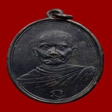 เหรียญรุ่นแรกหลวงพ่อใยวัดบึงบนชลบุรี#1 ปี2486