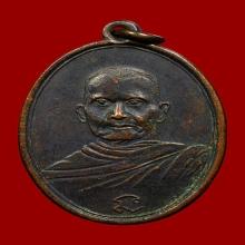 เหรียญรุ่นแรกหลวงพ่อใยวัดบึงบนชลบุรี#2 ปี2486